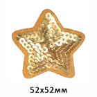Термоаппликация «Звезда» золотой пайетки 5,2*5,2 см
