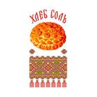 Рисунок для вышивания бисером Каролинка КРК-2011 «Рушник» 37*200 см