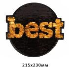 Термоаппликация с пайетками J012 «BEST»