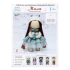 Набор интерьерная игрушка SOVUSHKA 18-101 «Мила» 554131 26 см