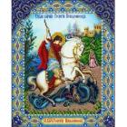 Набор для вышивания бисером Паутинка Б-1086 «Св. Георгий Победоносец» 20*25 см