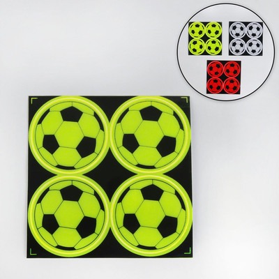 Светоотражающие наклейки (уп. 8 шт.) «Мяч» в интернет-магазине Швейпрофи.рф