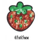 Термоаппликация 5AS-239 «Земляника» из пайеток 6.5 * 6,5 см 7724233