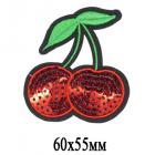 Термоаппликация 5AS-255 «Пара вишенок» пайетки  6*5.5 см 7724246