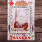 Набор для шитья Кукла Перловка из фетра ПФГ-1558 «Гном Повар» 14 см