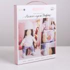 Набор текстильная игрушка АртУзор «Мягкая кукла Дафни» 503481 30 см