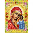 Рисунок на ткани «Конек 9261 Богородицв Казанская» 29*39 см