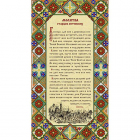 Рисунок на ткани «Конек 9953 Молитва оптинских старцев» 25*45 см
