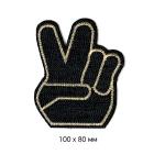 Термоаппликация TBY.DEN.09 «Рука» 8*10 см (10)