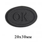 Термоаппликация «Ок» овал 2*3 см серый