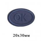 Термоаппликация «Ок» овал 2*3 см синий