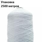 Шнур резиновый для масок 2,5 мм (уп 2500м)  белый