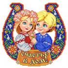 Рисунок на ткани «Славяночка К-4069 Счастье в дом» 20*25 см