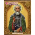 Алмазная мозаика АЖ-5015 «Икона Сергий Радонежский» 22*28 см