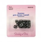 Кнопки пришивные НР металл  12 мм 512113  для легких тканей черный 7707700 (10комп)