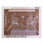 Рисунок на ткани «Конек 1297 Чтобы жили-не тужили» 29*39 см