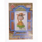 Набор для шитья Кукла Перловка из ткани ПЛДК-1458 «Корова Буренка»