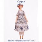 Набор текстильная игрушка АртМикс «Мягкая кукла Софья» 488463 42 см