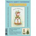 Набор для творчества «Велюрики» Буренка в зеленом платье 11 см арт.612819