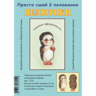 Набор для творчества «Велюрики» Ежик Витя 11 см арт.612803