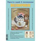 Набор для творчества «Велюрики Енот с мишкой» 11см арт.612799