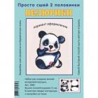 Набор для творчества «Велюрики» Панда на розовой 11 см арт.612793