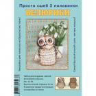 Набор для творчества «Велюрики» Совушка 11см арт.612807
