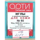 Иглы быт. маш. Арти 0220-33(20) кожа № 80 (уп. 10 шт.)
