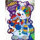 Набор для творчества Школа талантов 2147998 фреска фольгой «Снеговик» + блестки, стека