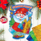 Набор для творчества Школа талантов 2147999 фреска фольгой «Дед Мороз» + блестки, стека