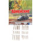 Иглы ручные (Россия)  «Армейские» (наб. 10 шт.)