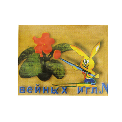 Иглы ручные (Россия)  «Зайчонок» (наб. 10 шт.) в интернет-магазине Швейпрофи.рф