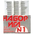Иглы ручные (Россия) набор №1 с26-275 ассорти (наб. 10 шт., фас. 10 наб.)