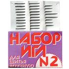 Иглы ручные (Россия) набор №2 с27-275 ассорти (наб. 10 шт., фас. 10 наб.)