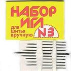 Иглы ручные (Россия) набор №3 с28-275 ассорти (наб. 10 шт., фас. 10 наб.)