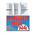 Иглы ручные (Россия) набор №4 с29-275 ассорти (наб. 10 шт., фас. 10 наб.)