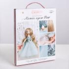 Набор текстильная игрушка АртУзор «Мягкая кукла Флер» 3548681 30 см