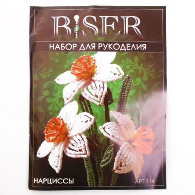 Набор для бисероплетения BISER 114 «Нарцисы» 10*10 см в интернет-магазине Швейпрофи.рф