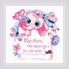 Набор для вышивания Риолис №1934 «Метрика Привет малышка!» 15*15 см