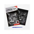 Гравюра Школа Талантов «Британская кошка» 14,5*21 см Гр с эффектом серебро 2108194