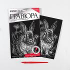 Гравюра Школа Талантов «Кролик» 14,5*21 см Гр с эффектом серебро 2108207