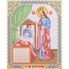 Ткань для вышивания бисером Благовест И-5079 Пр. Богородица Целительница 13,5*17см