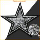 Термоаппликация ГСН059 «Звезда» со стразами 90 мм 559083 черный/серебро