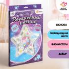 Набор для творчества Школа талантов 4785328 волшебный ночник «Звездочка»