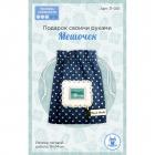 Набор для творчества SOVUSHKA П-001 «Подарок своими руками. Мешочек» 14*19 см 615836