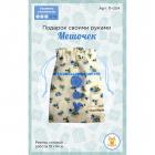 Набор для творчества SOVUSHKA П-004 «Подарок своими руками. Мешочек» 14*19 см 615839