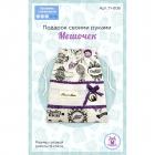 Набор для творчества SOVUSHKA П-008 «Подарок своими руками. Мешочек» 14*19 см 615843