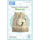 Набор для творчества SOVUSHKA П-011 «Подарок своими руками. Мешочек» 14*19 см 615846