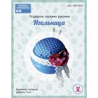 Набор для творчества SOVUSHKA ПИ-004 «Игольница» в горшочке 7 см 541842 синий