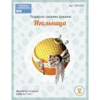 Набор для творчества SOVUSHKA ПИ-005 «Игольница» в горшочке 7 см 541843 желтый